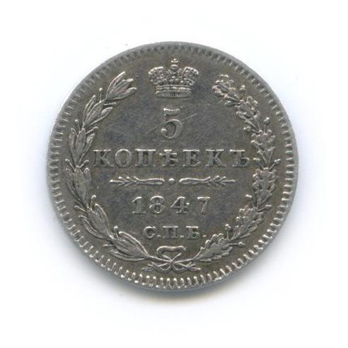 5 копеек 1847 года СПБ ПА