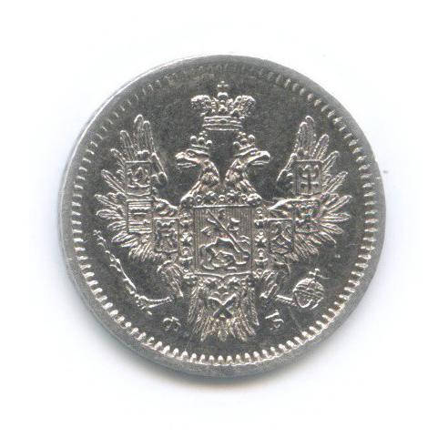5 копеек 1856 года СПБ ФБ