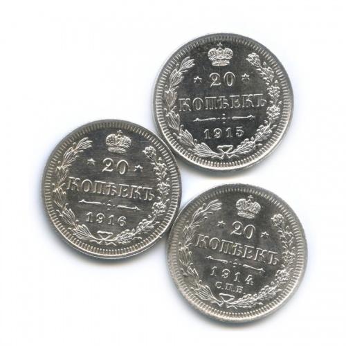 Набор монет 20 копеек 1914-1916 (Российская Империя)