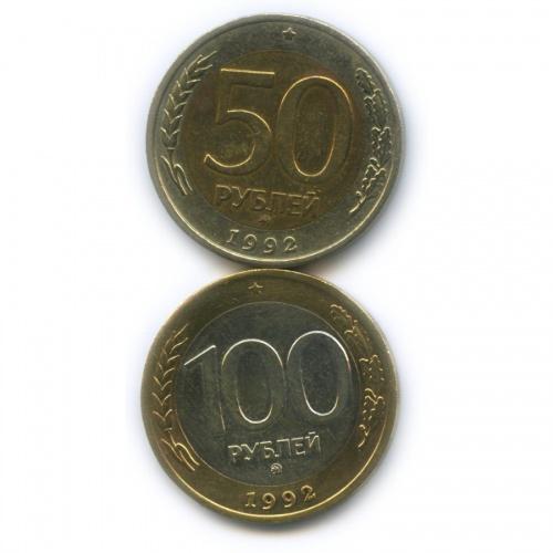 Набор монет 50 рублей, 100 рублей 1992 года ММД (Россия)