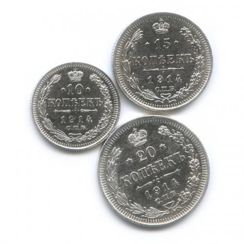 Набор монет Российской Империи 1914 года (Российская Империя)