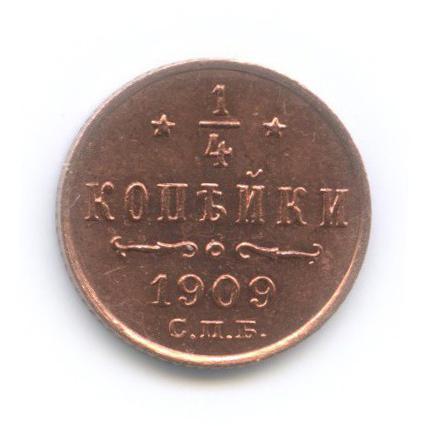 1/4 копейки 1909 года СПБ (Российская Империя)