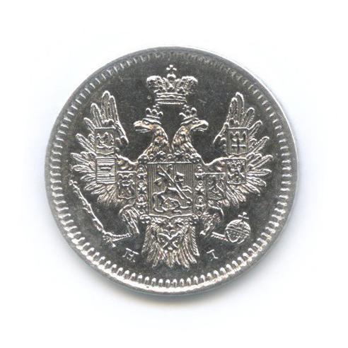 5 копеек 1854 года СПБ HI