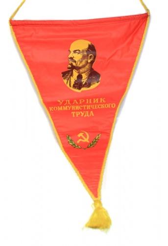 Вымпел «Ударник коммунистического труда» (50 см) (СССР)