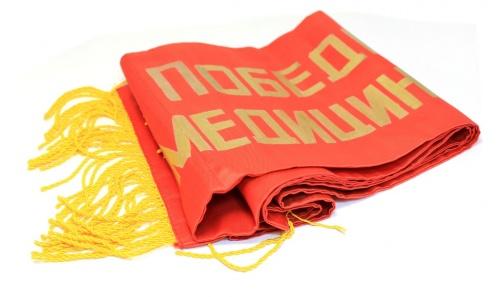Лента «Победителю конкурса медицинских сестер» 1986 года (СССР)