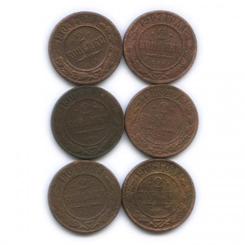 Набор монет 2 копейки 1903-1908 (Российская Империя)