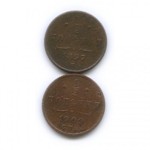 Набор монет 1/2 копейки 1897, 1909 СПБ (Российская Империя)