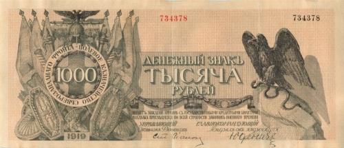 1000 рублей (Полевое казначейство северо-западного фронта) 1919 года
