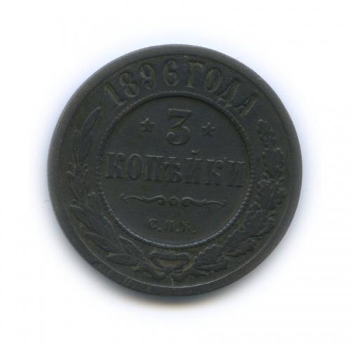 3 копейки 1896 года СПБ (Российская Империя)
