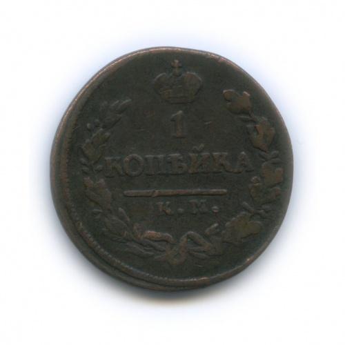 1 копейка 1821 года КМ АМ (Российская Империя)