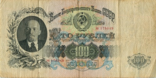 100 рублей 1947 года (СССР)