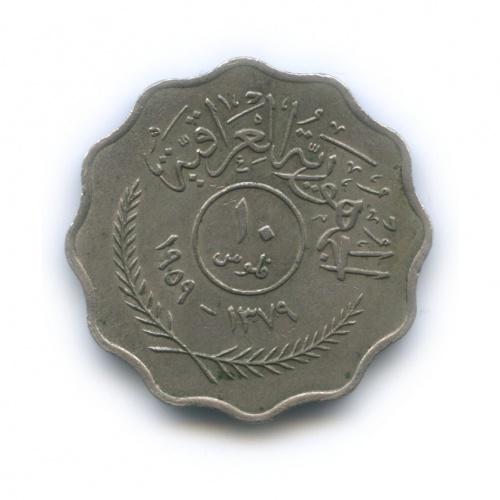 10 филсов 1959 года (Ирак)