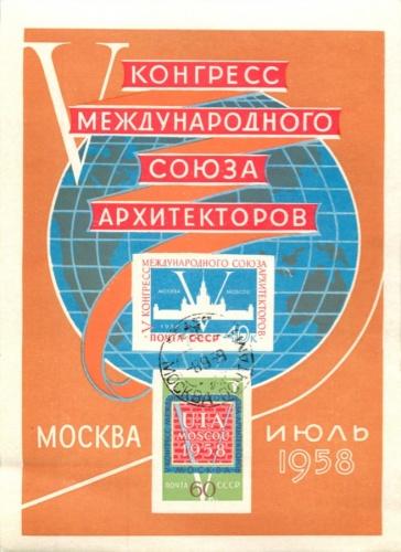Блок почтовый «Конгресс международного союза архитекторов» 1958 года (СССР)