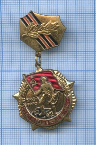 Знак «25 лет Победы ввойне 1941-1945 гг. 1970 года (СССР)
