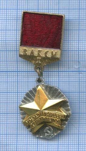 Знак «Молодой гвардеец XIпятилетки» (СССР)