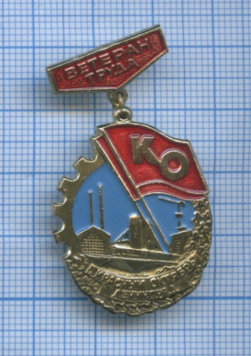 Знак «Ветеран труда - Красный октябрь - Ленинград» (СССР)