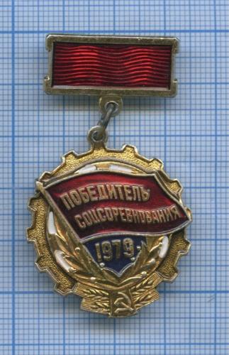 Знак «Победитель соцсоревнования» 1979 года (СССР)