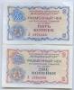 Набор разменных чеков 2 копейки, 5 копеек (ВО «Внешпосылторг») 1976 года (СССР)