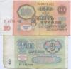 Набор банкнот 10 рублей, 3 рубля 1961, 1991 (СССР)