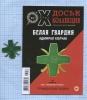 Знак «Крест «Освобождения Сибири» сжурналом (34 стр.) 2013 года (Россия)