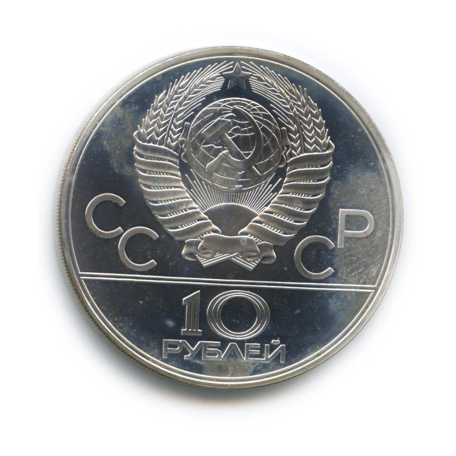 10 рублей — XXII летние Олимпийские Игры, Москва 1980 - Воллейбол 1979 года (СССР)