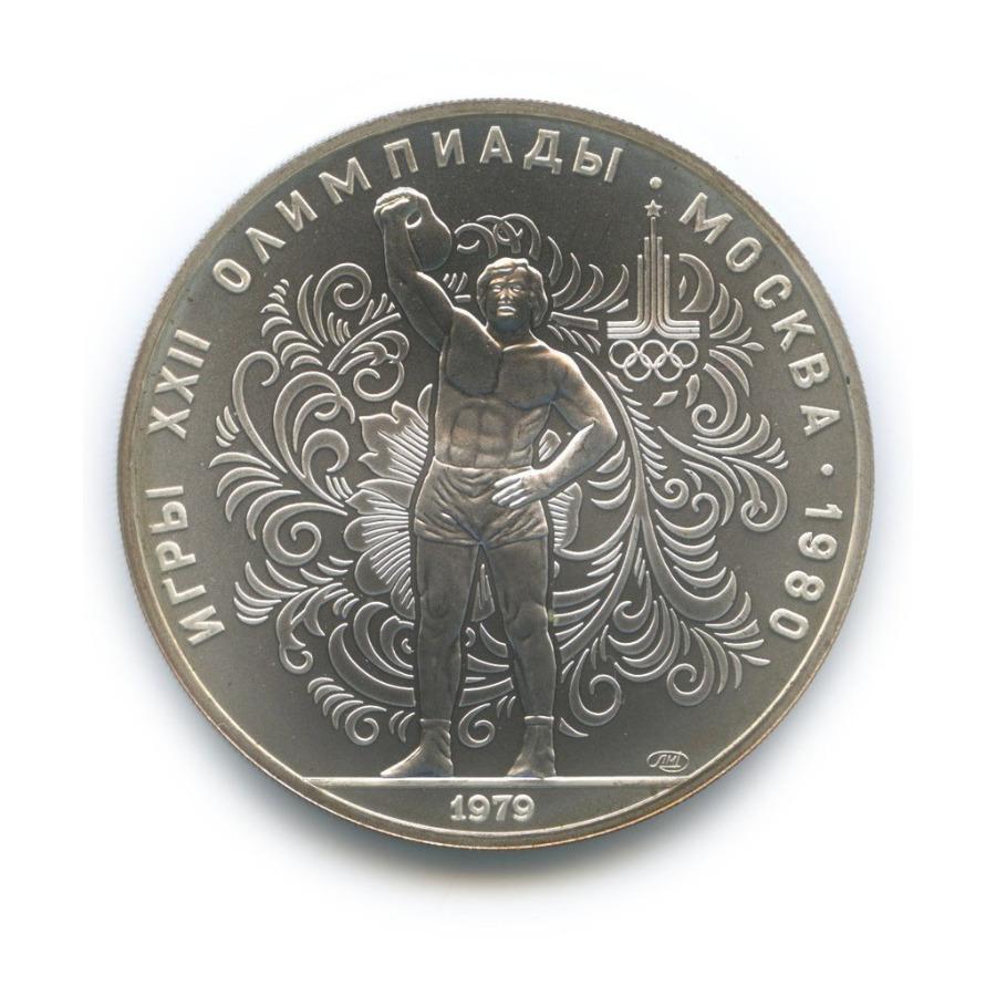 10 рублей — XXII летние Олимпийские Игры, Москва 1980 - Тяжелая атлетика 1979 года (СССР)