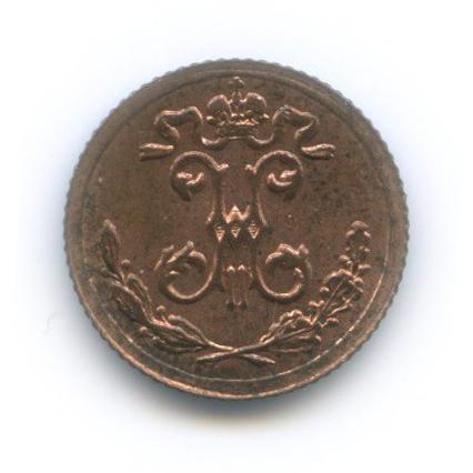 1/4 копейки. Без обращения 1896 года СПБ (Российская Империя)