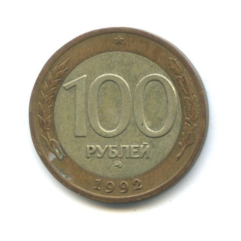 100 рублей 1992 года ММД (Россия)