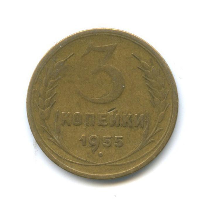 3 копейки 1955 года (СССР)