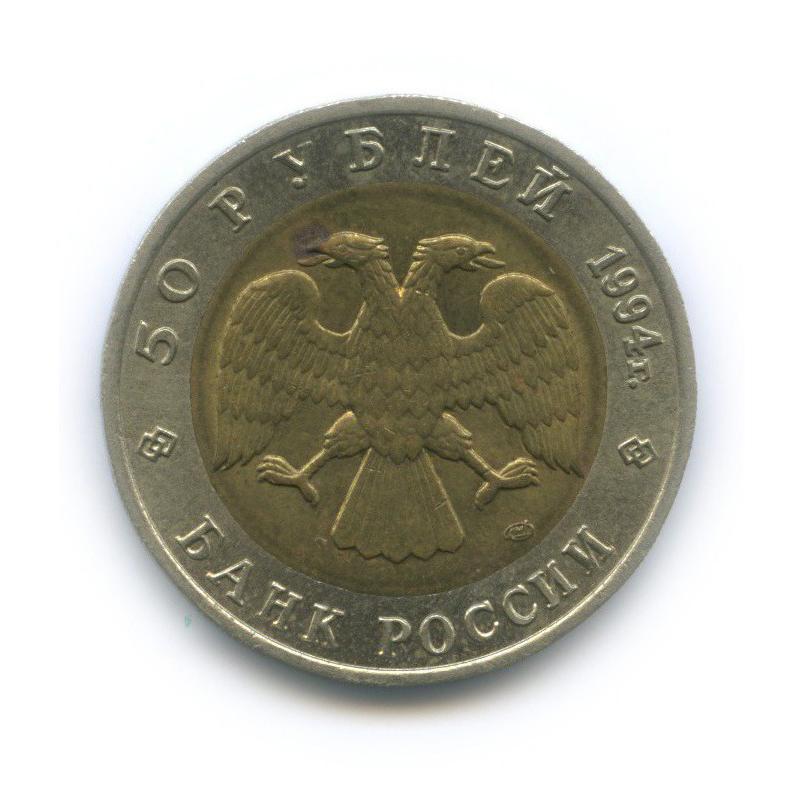 50 рублей — Красная книга - Сапсан 1994 года (Россия)