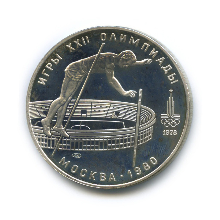 10 рублей — XXII летние Олимпийские Игры, Москва 1980 - Прыжки сшестом 1978 года ЛМД (СССР)