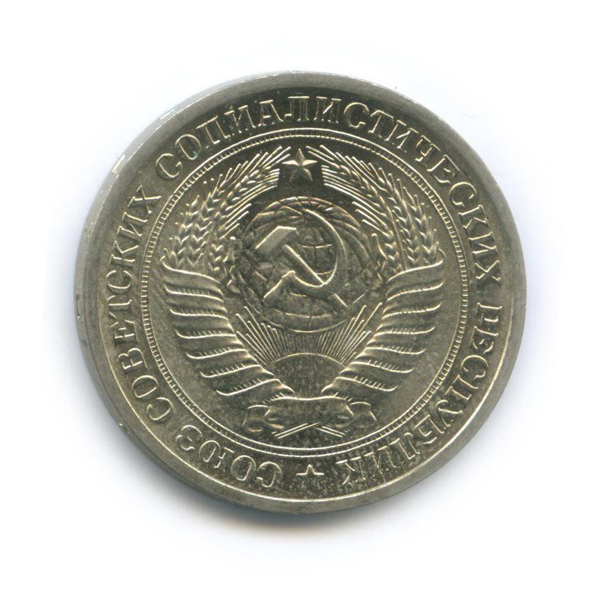 1 рубль 1970 года (СССР)