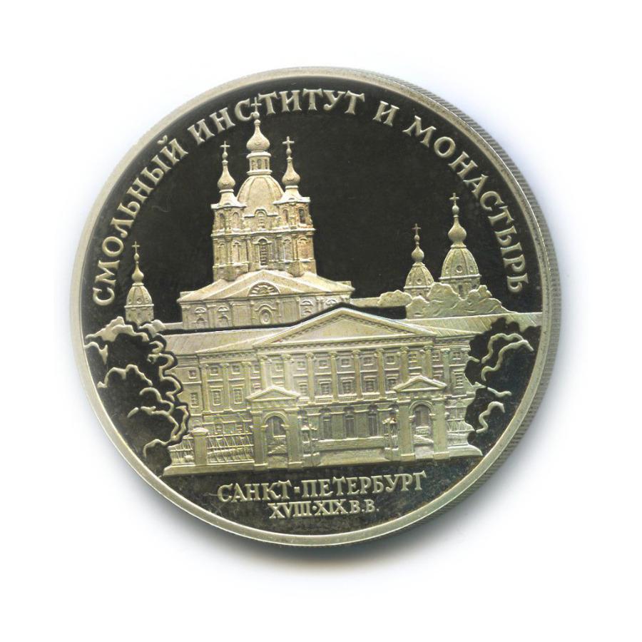 3 рубля — Памятники архитектуры России - Смольный институт 1994 года (Россия)