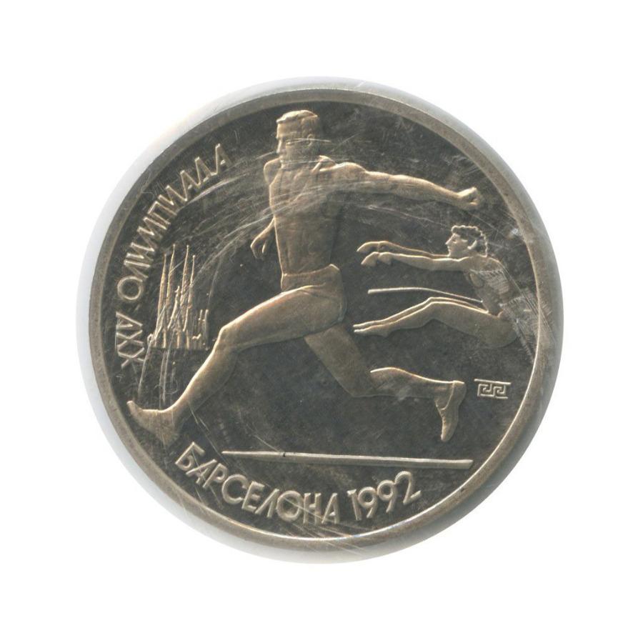 1 рубль — XXV летние Олимпийские Игры, Барселона 1992 - Прыжки вдлину (взапайке) 1991 года (СССР)