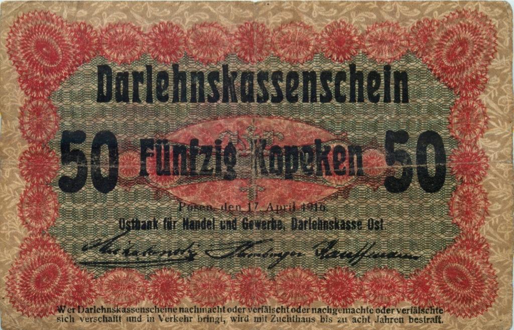 50 копеек (немецкая оккупация Польши) 1916 года (Германия)