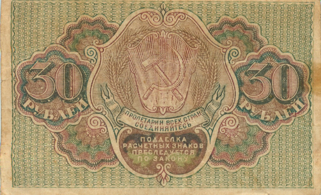 30 рублей (расчетный знак) 1919 года (СССР)