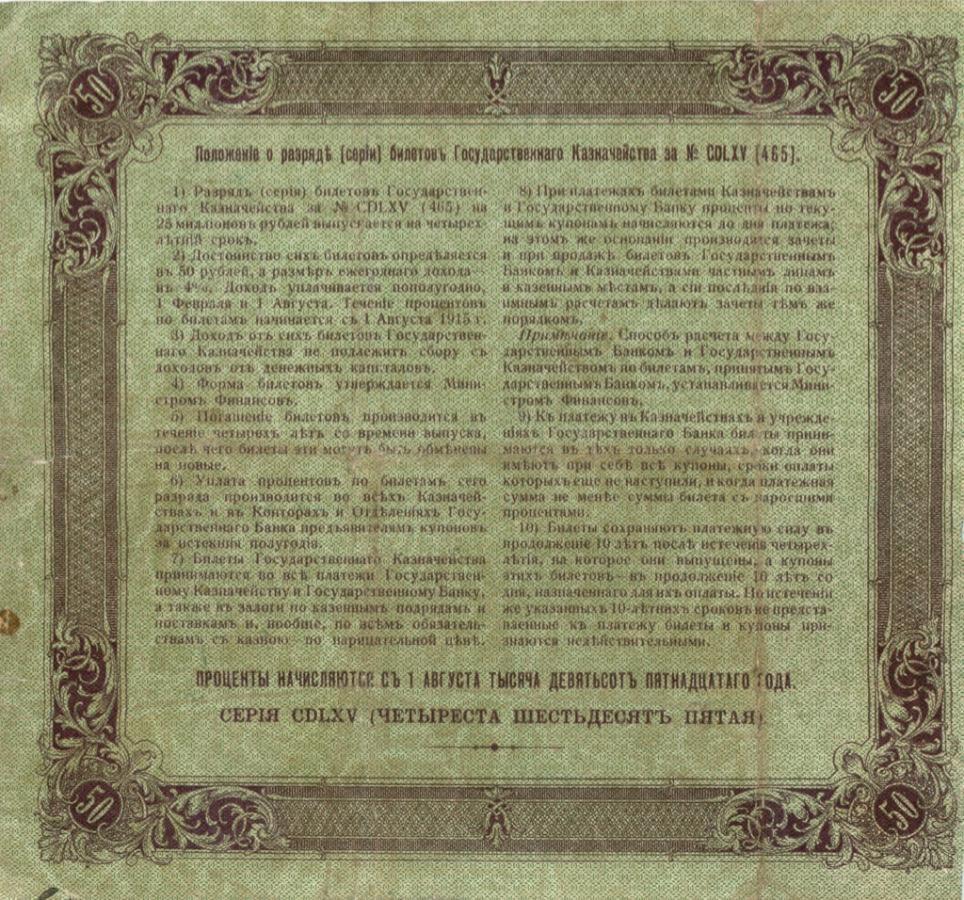 50 рублей (Билет Государственного Казначейства) 1915 года (Российская Империя)