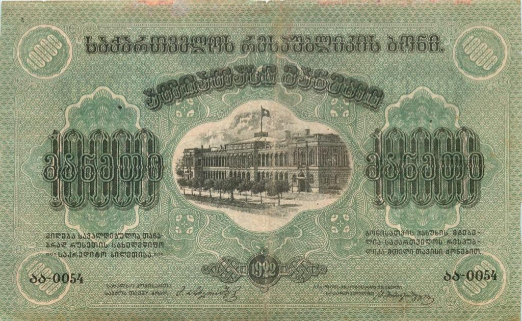 10000 рублей 1922 года (Грузия)