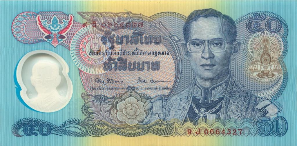 50 батов - 50 лет правления (пластик) 1996 года (Таиланд)