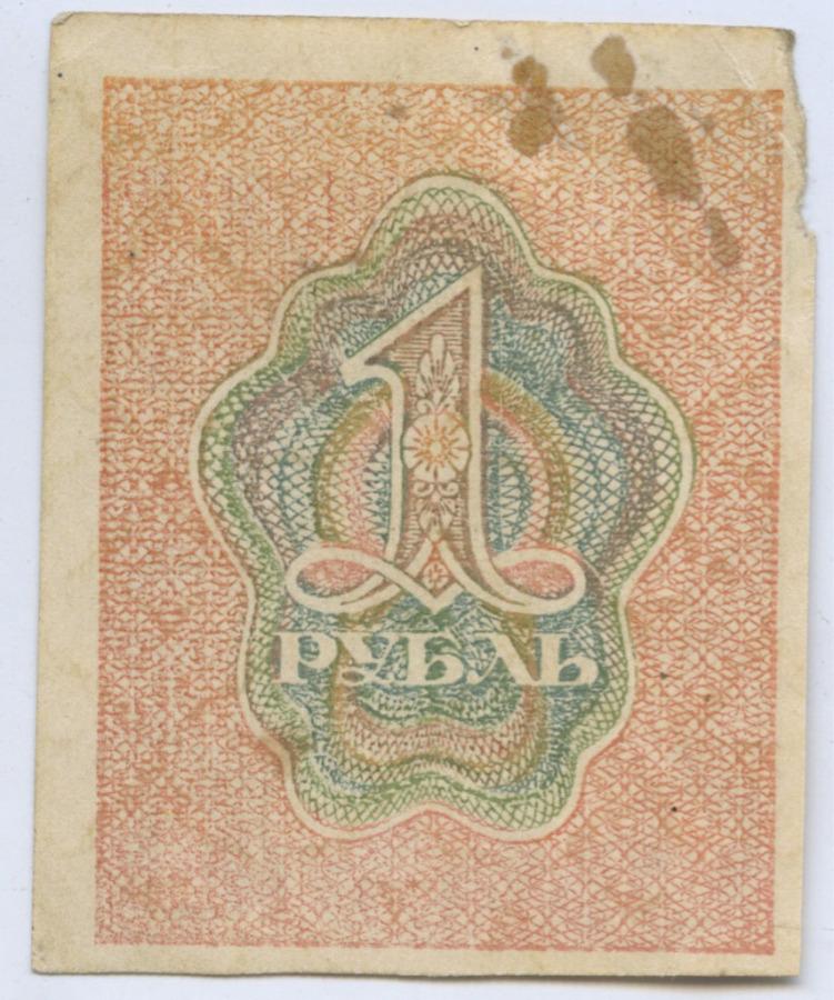 1 рубль (расчетный знак) 1919 года (СССР)