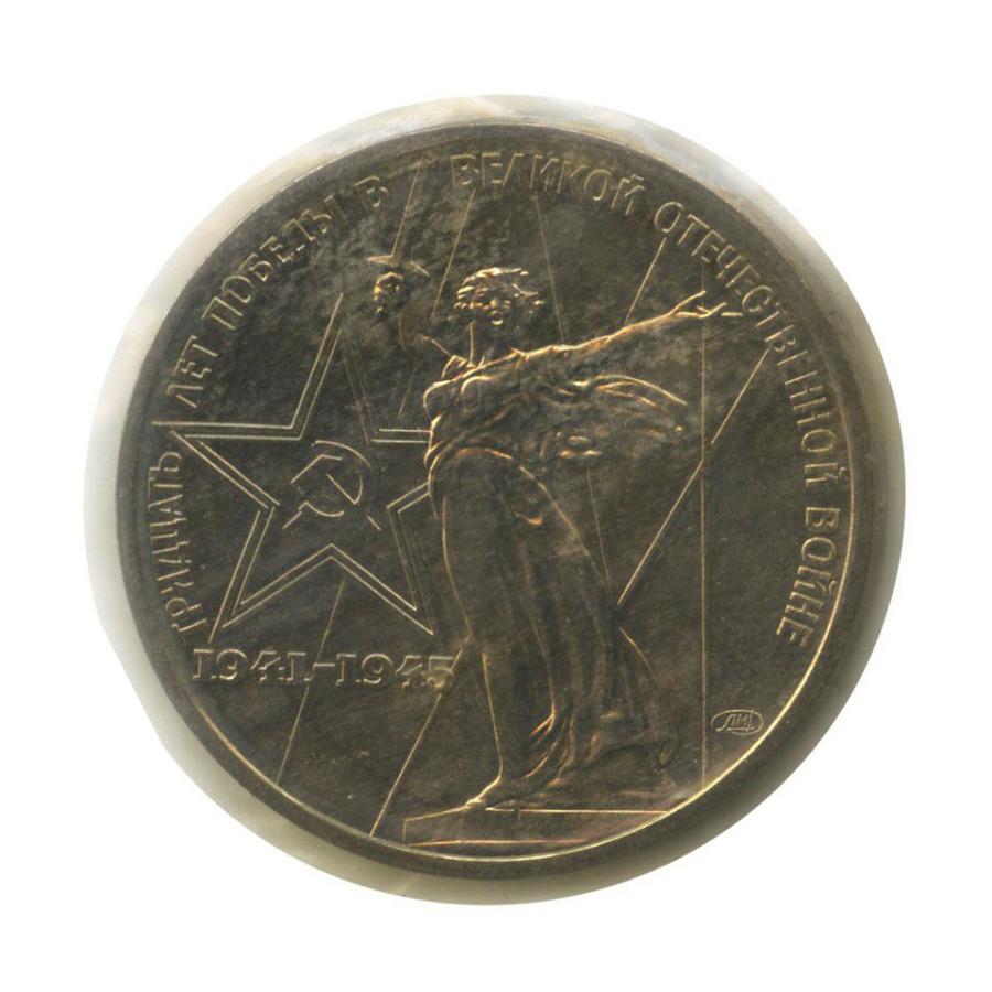1 рубль — XXX лет победы над фашистской Германией (в запайке) 1975 года (СССР)