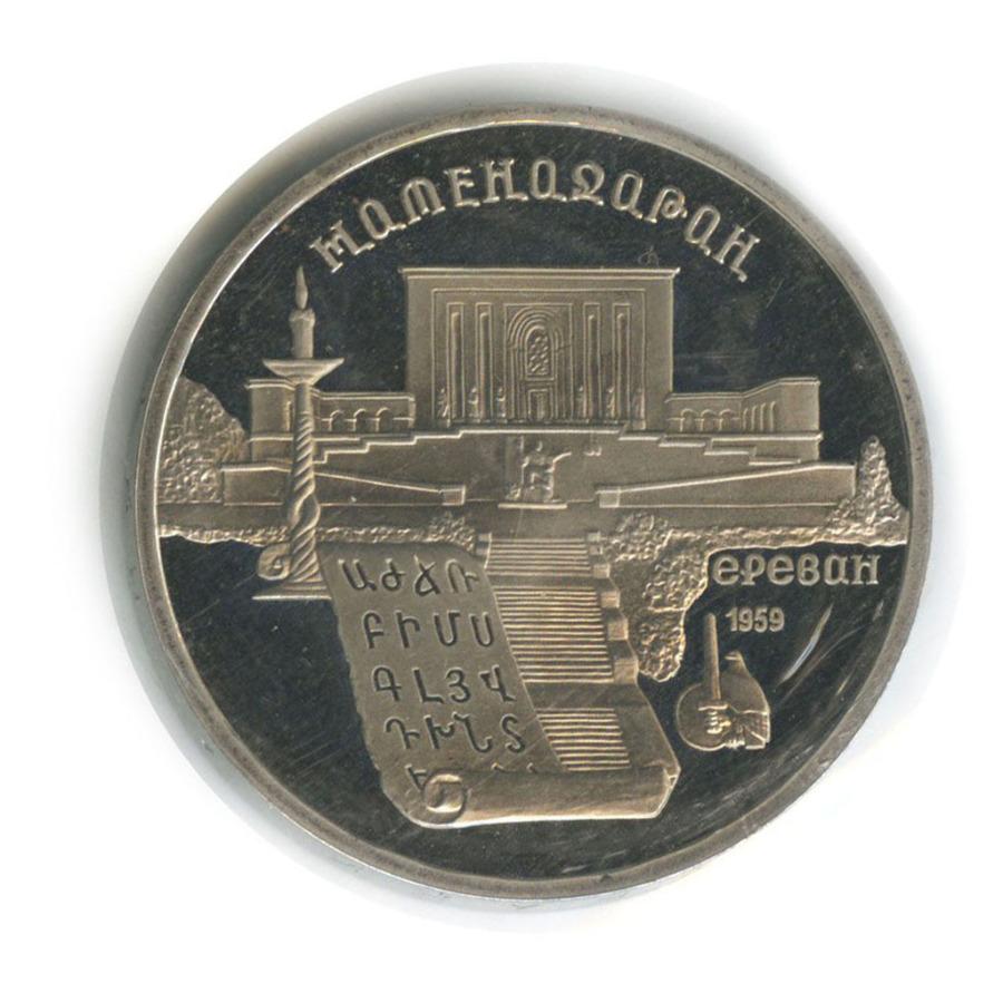 5 рублей — Матенадаран, г. Ереван (взапайке) 1990 года (СССР)