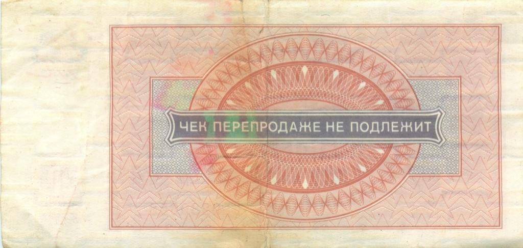 1 рубль (чек наполучение товаров) 1976 года (СССР)