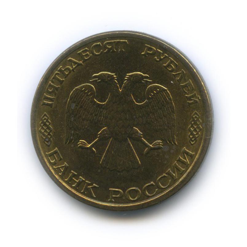 50 рублей (немагнит) 1993 года ЛМД (Россия)