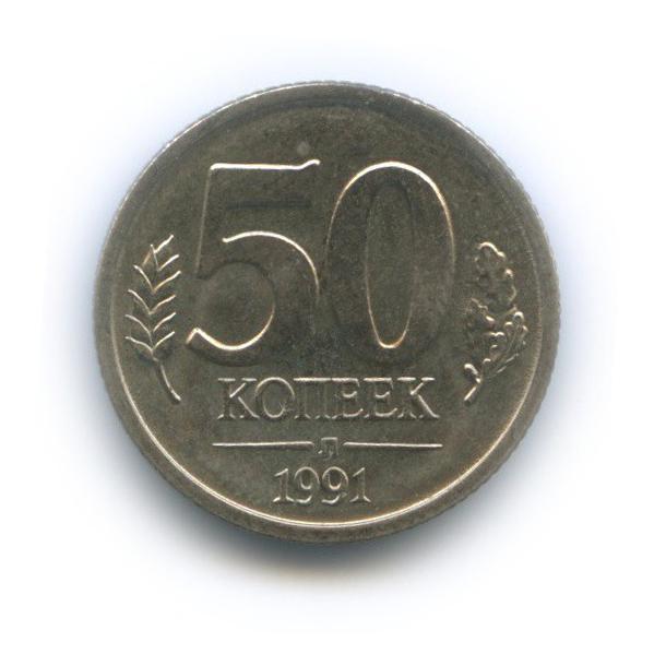 50 копеек 1991 года (СССР)