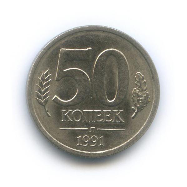 50 копеек 1991 года Л (СССР)