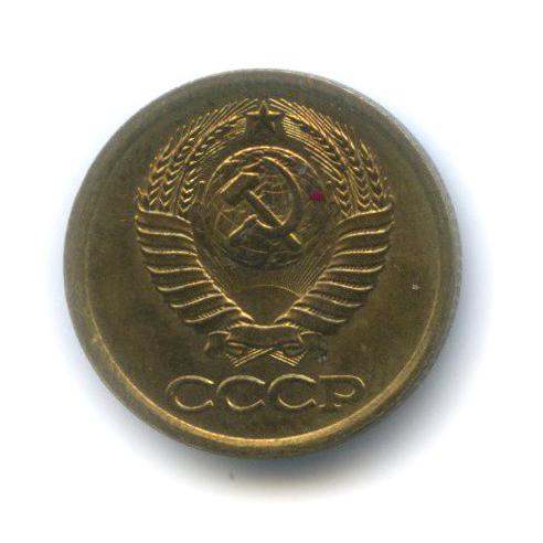 1 копейка 1989 года (СССР)