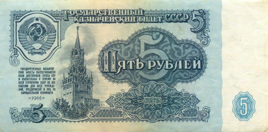 5 рублей 1961 года (СССР)
