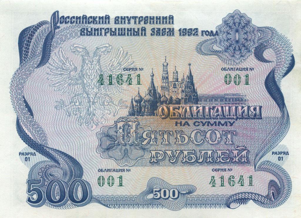 500 рублей (облигация) 1992 года (Россия)