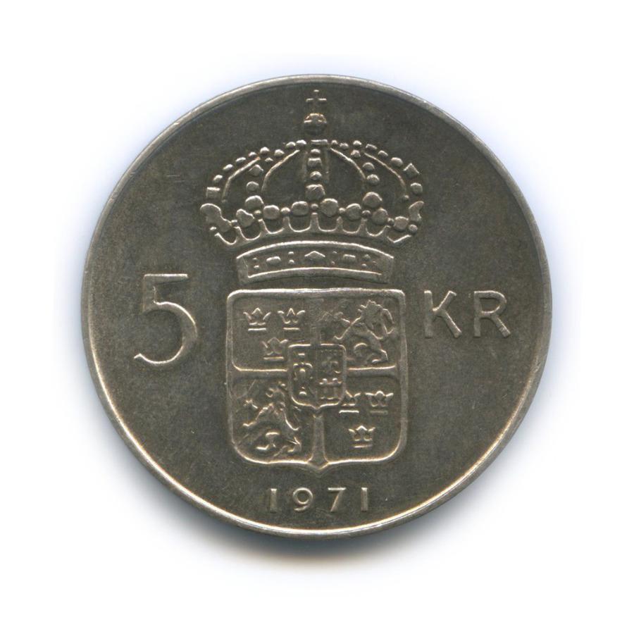 5 крон 1971 года (Швеция)